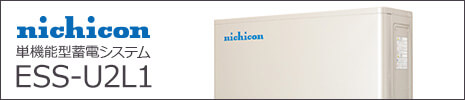 nichicon ESS-U2L1