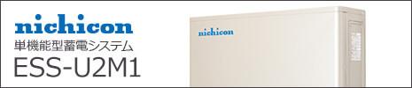 nichicon ESS-U2M1