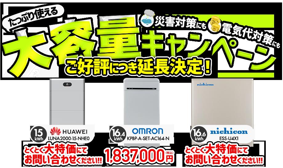 2021年5月大容量キャンペーン!HUAWEI OMRON NICHICON 蓄電池