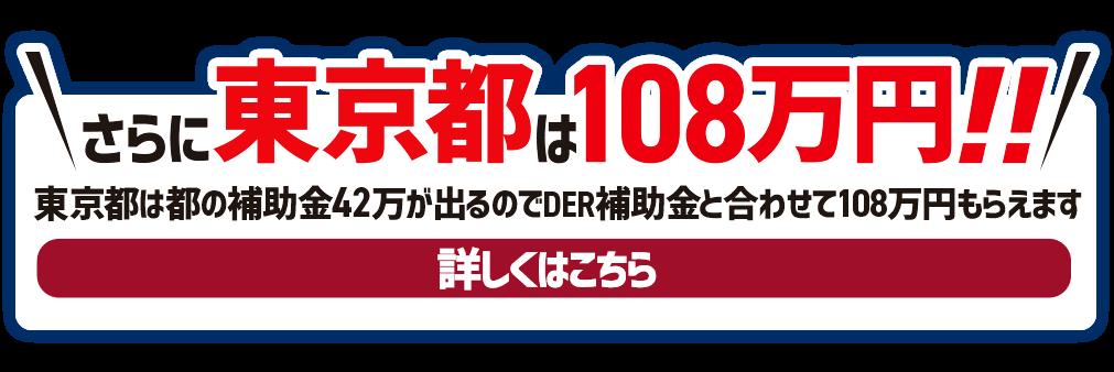 BER補助金決定!!!最大66万8000円の補助金もらえます!さらに東京都は都の補助金42万円と合わせて使えます!