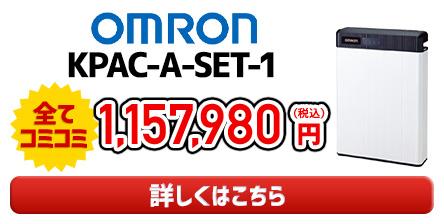 accounts-sale-omron6.5kWh KPAC-A-SET-1