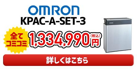 accounts-sale-omron9.8kWh KPAC-A-SET-3