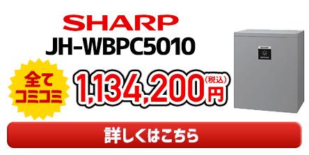 accounts-sale-sharp4.2kWh JH-WBPC5010