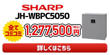 accounts-sale-sharp6.5kWh JH-WBPC5050