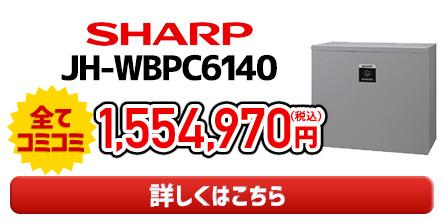accounts-sale-sharp8.4kWh JH-WBPC6140