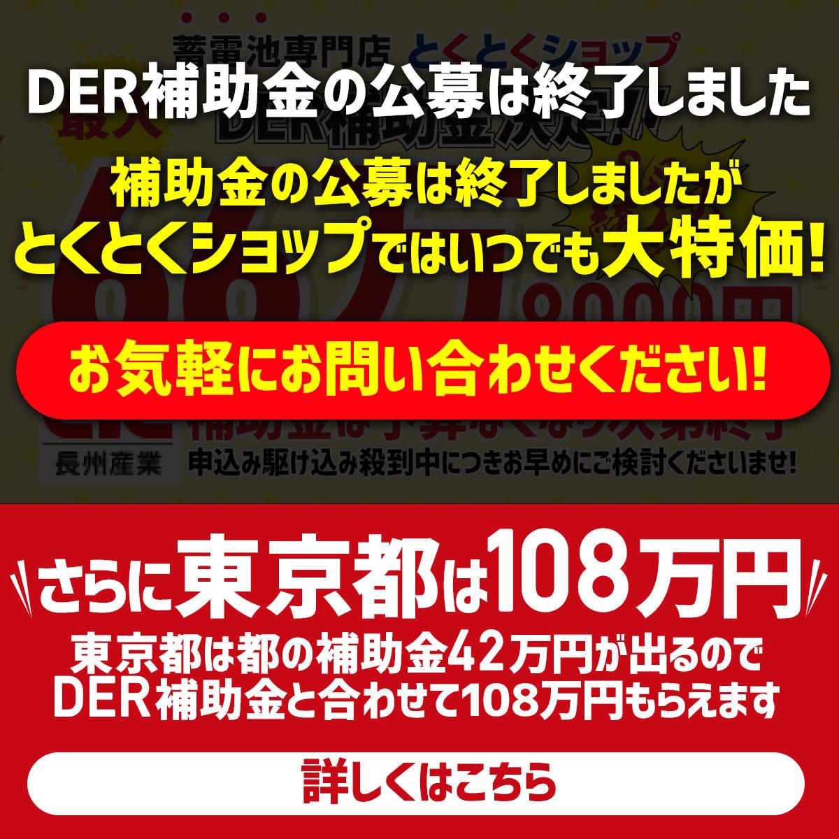 DER補助金決定!最大668,000円もらえます!