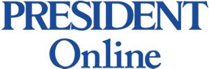 PRESIDENTオンライン