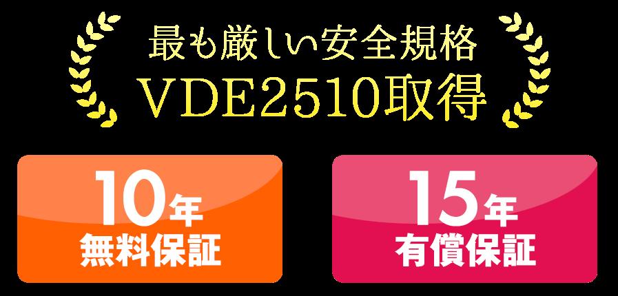 最も厳しい安全規格VDE2510取得