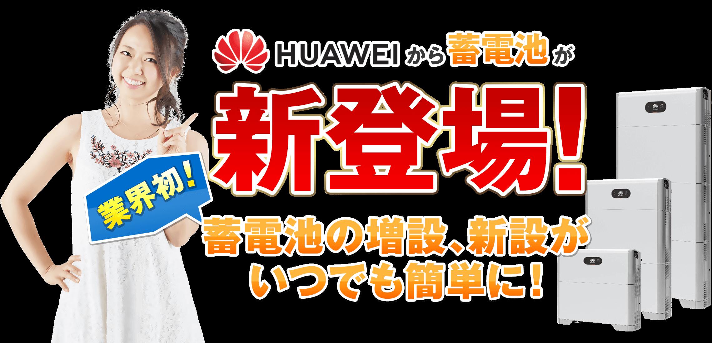 HUAWEIから蓄電池が新登場!蓄電池の増設、新設がいつでも簡単に!