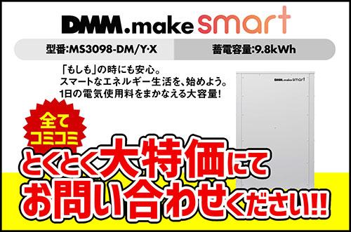 DMM.make smart 9.8kWh MS3098-DM/Y・X