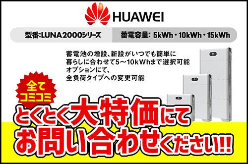 HUAWEI Fusion solar LUNA2000シリーズ LUNA2000-5-NHE0 5kWh;LUNA2000-10-NHE0 10kWh;LUNA2000-15-NHE0 15kWh