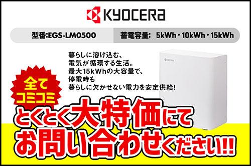 京セラ5kWh Enerezza(エネレッツァ)EGS-LM0500;京セラ10kWh Enerezza(エネレッツァ)EGS-LM1000;京セラ15kWh Enerezza(エネレッツァ)EGS-LM1500;