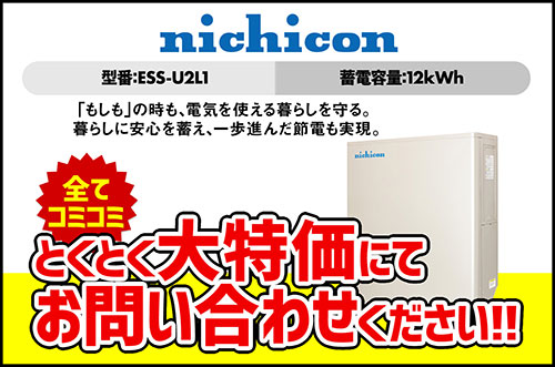 ニチコン 12kWh単機能型蓄電システムESS-U2L1