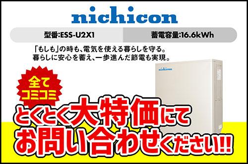 ニチコン 16.6kWh単機能型蓄電システム ESS-U2X1
