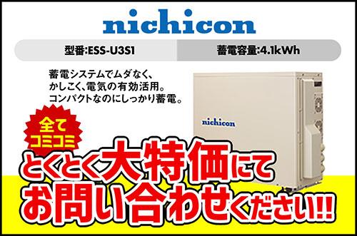 ニチコン 4.1kWh単機能型蓄電システム ESS-U3S1