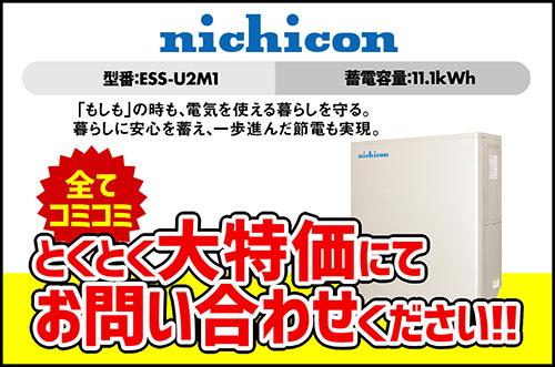 ニチコン 11.1kWh単機能型蓄電システム ESS-U2M1