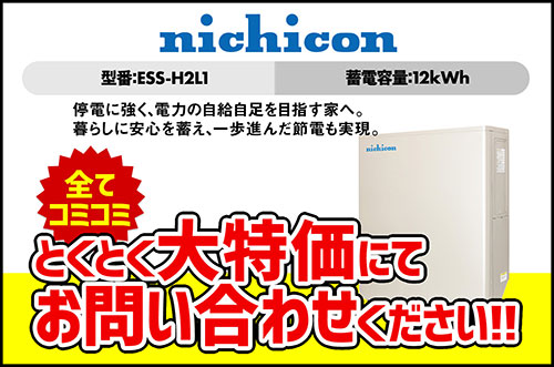 ニチコン 12kWhハイブリッド型蓄電システム ESS-H2L1