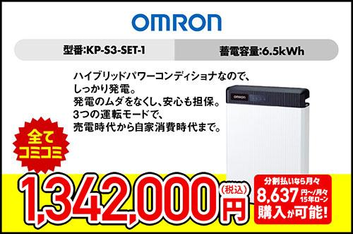 オムロン 6.5kWhハイブリッド蓄電システム KP-S3-SET-1