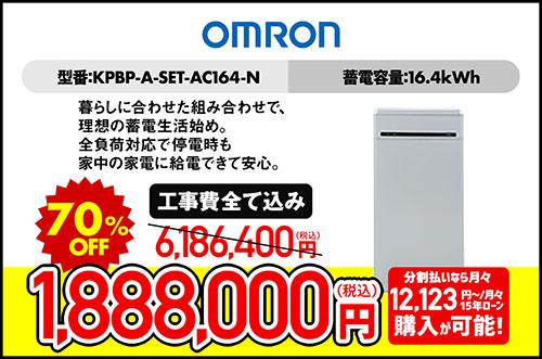 オムロン16.4kWhマルチ蓄電プラットフォーム KPBP-A-SET-AC164-N