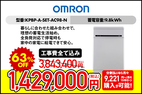 オムロン 9.8kWhマルチ蓄電プラットフォーム KPBP-A-SET-AC98-N