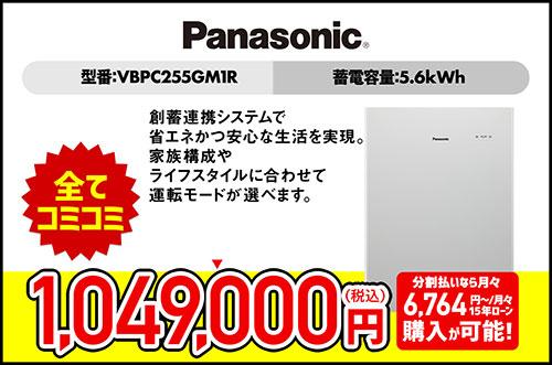 Panasonic 5.6kWh創蓄連携Rシステム VBPC255GM1R