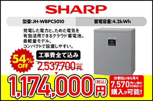 SHARP 4.2kWhハイブリッド蓄電システム JH-WBPC5010
