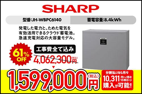 SHARP 8.4kWhハイブリッド蓄電システム  JH-WBPC6140