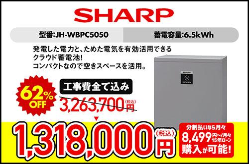 SHARP 6.5kWhハイブリッド蓄電システム JH-WBPC5050