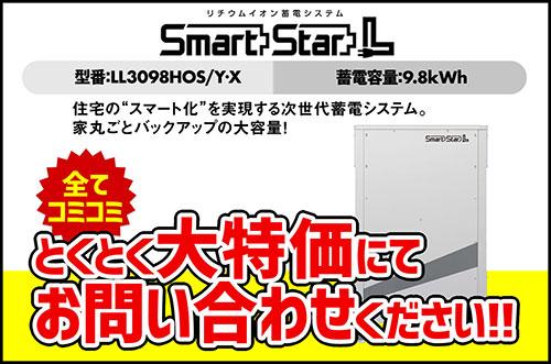 伊藤忠商事 9.8kWh SmartStarL LL3098HOS/Y・X