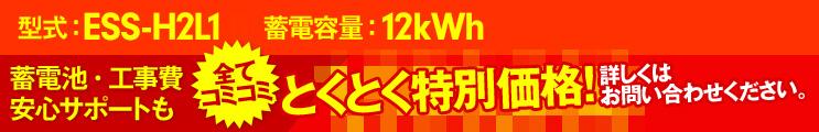 ニチコン 12kWhハイブリッド型蓄電システム
