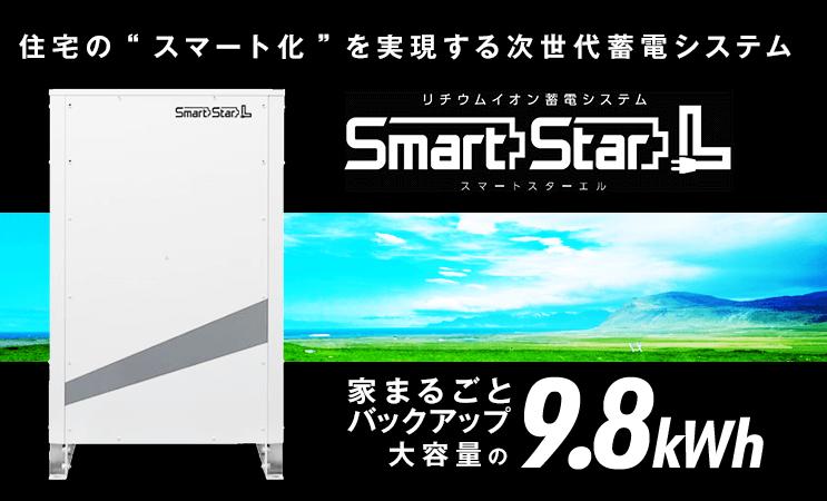 伊藤忠商事 9.8kWh SmartStarL