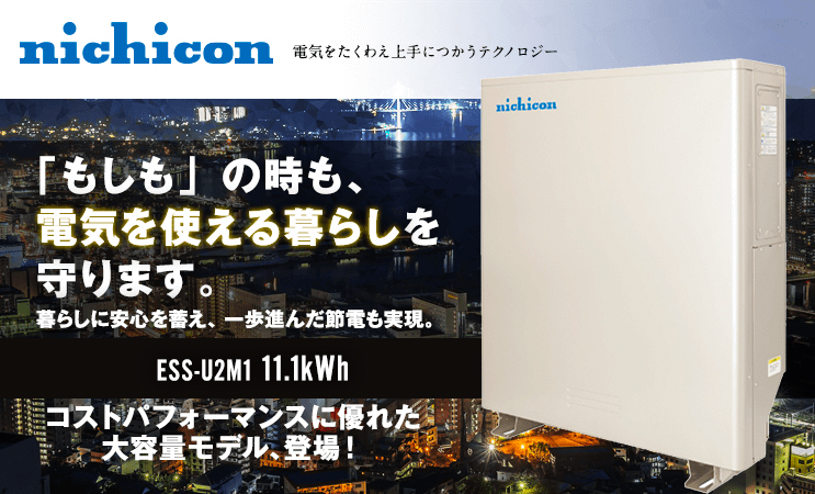 ニチコン 11.1kWh単機能型蓄電システム