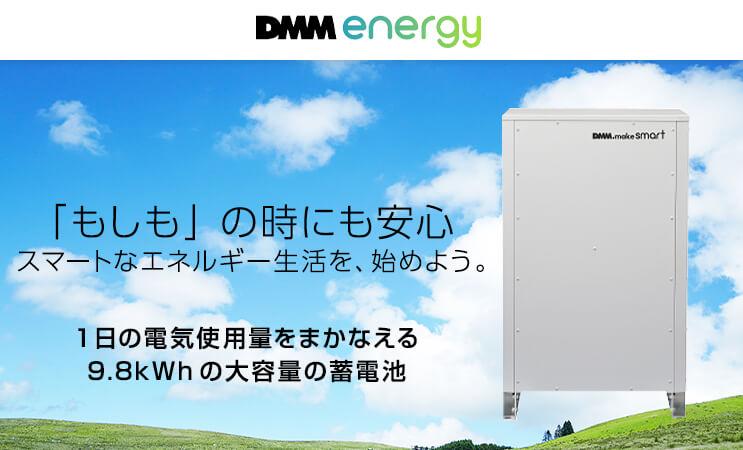 DMM.make smart 9.8kWh