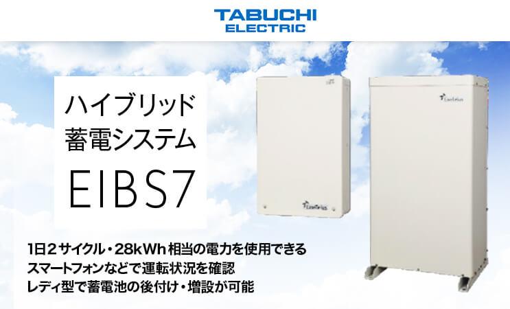 田淵電機 7.04kWhエネテラスEIBS7