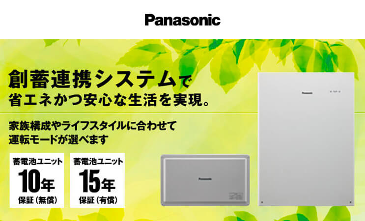 Panasonic 5.6kWh創蓄連携Rシステム