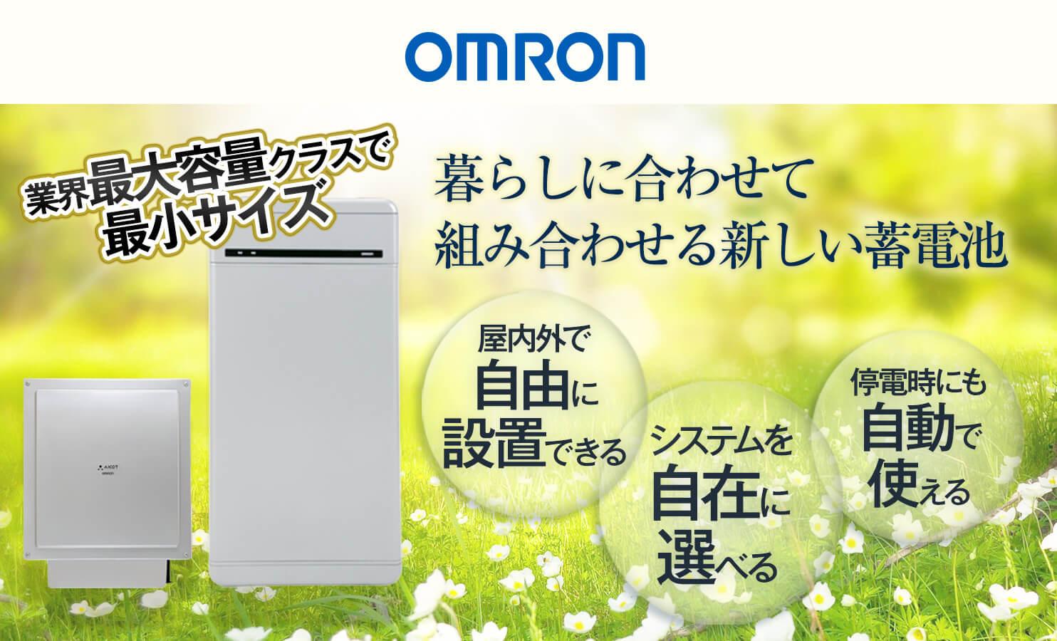 オムロン16.4kWhマルチ蓄電プラットフォーム