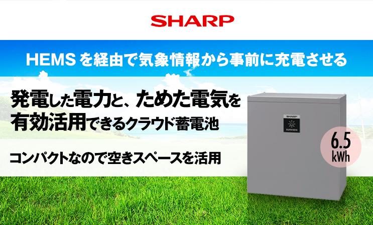 SHARP 6.5kWhハイブリッド蓄電システム
