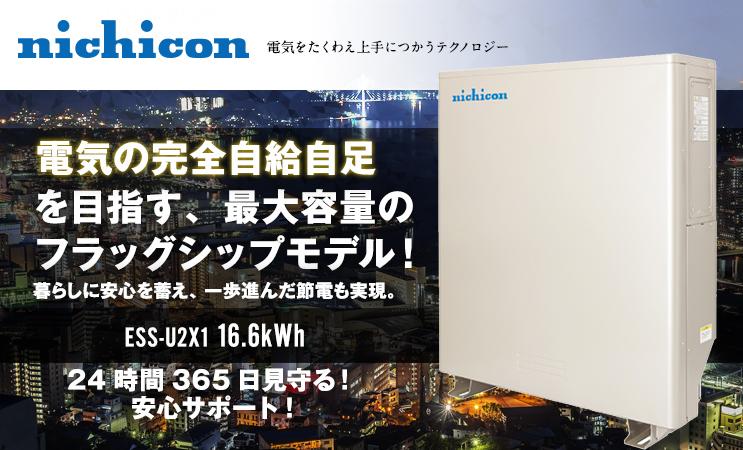 ニチコン 16.6kWh単機能型蓄電システム