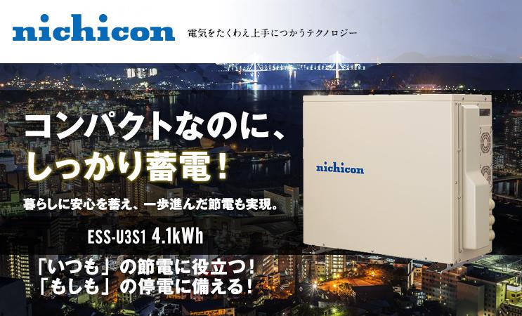 ニチコン 4.1kWh単機能型蓄電システム