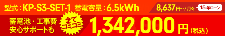 オムロン 6.5kWhハイブリッド蓄電システム