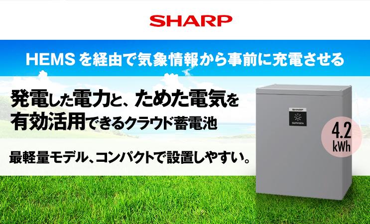 SHARPハイブリッド蓄電システム 4.2kWh