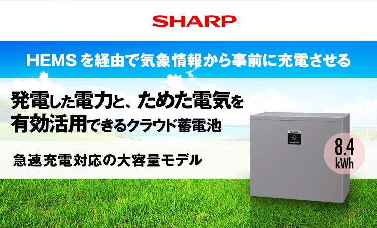 SHARPハイブリッド蓄電システム 8.4kWh