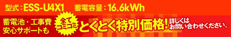 ニチコン 16.6kWh