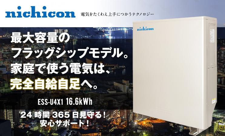 ニチコン 16.6kWh単機能型蓄電システム全負荷