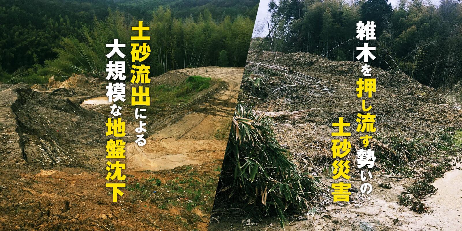 土砂流出による大規模な地盤沈下・雑木を押し流す勢いの土砂災害