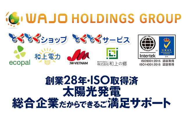 和上ホールディングスグループ|創業28年・ISO取得済太陽光発電総合企業だからできるご満足サポート