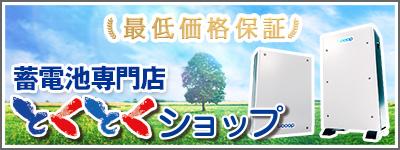 【最低価格保証】蓄電池専門店とくとくショップ