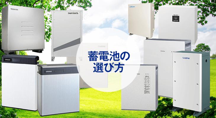 蓄電池の基本:サイズや種類、用途による蓄電池の選び方