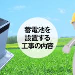 蓄電池を設置する工事の内容と所要期間