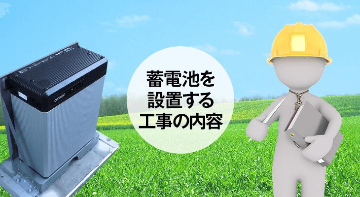 蓄電池を設置する工事の内容